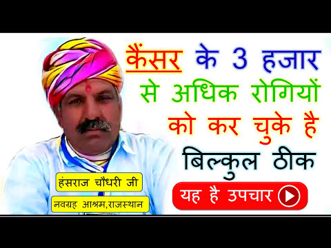 Cancer treatment in hindi video !(Ayurveda treatment for cancer)