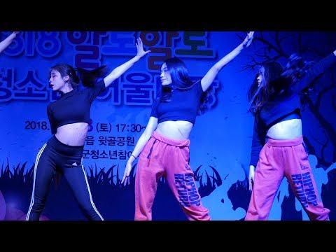 [4K Fancam 직캠]181103 기장 청소년어울마당 정관고등학교 D.I.D (DANCE COVER) 현아 HyunA-Lip & Hip / Rumor 외