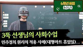 3뚝선생님의 사회수업- 정치- 민주정치 원리 적용사례