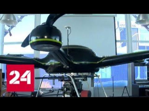 В Уфе разработали мультикоптер, который может летать 5 часов без дозаправки - Россия 24