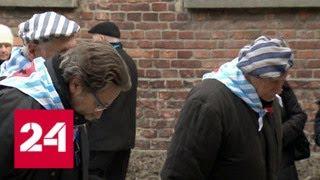 Мир вспомнил жертв Холокоста - Россия 24
