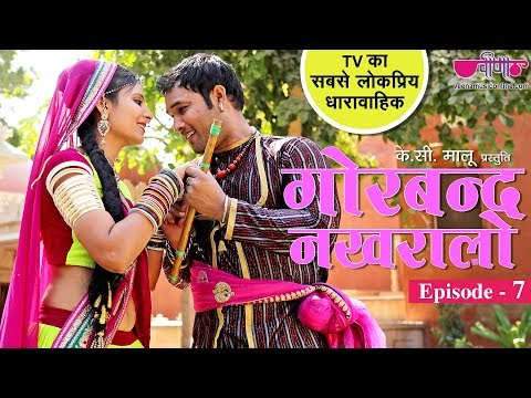 सीमा मिश्रा के यादगार गाने New Latest Seema Mishra Song || Gorband Nakhralo Episode #7