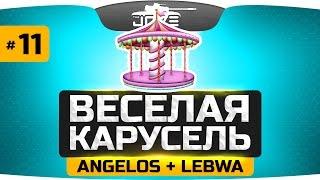 ВЕСЁЛАЯ КАРУСЕЛЬ #11 ● Зажигаем с Ангелосом и ЛеВшой!