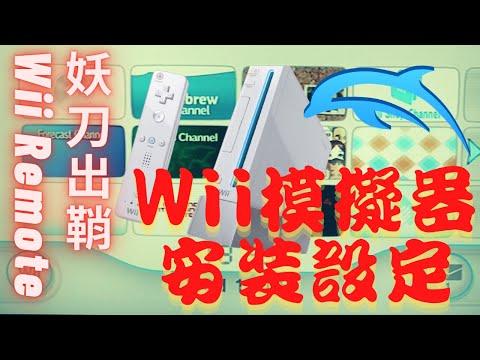 妖刀.Wii Remote適用!Wii模擬器--Dolphin安裝設定實作--(Dolphin安裝,遊戲導入,Wii Remote綁定,影像輸出調整)