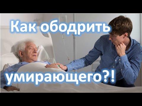 Как ободрить умирающего или как победить смерть?! Пилипенко Виталий