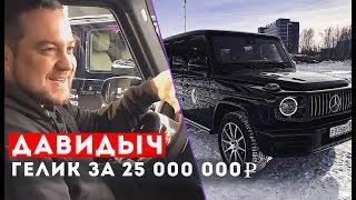 Давидыч Забрал Новый Гелик За 25 000 000 Рублей