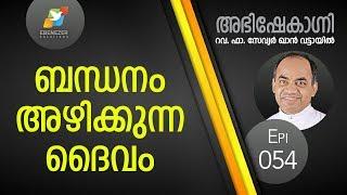 ബന്ധനം അഴിക്കുന്ന ദൈവം | Abhishekagni | Episode 54