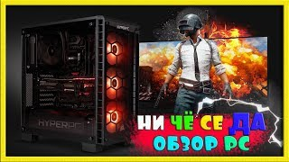 НАМ, ЩО ОГЛЯД PC 2018