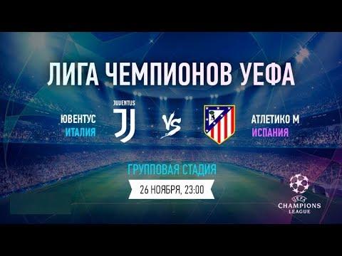 Ювентус - Атлетико Мадрид Прямая трансляция Лиги Чемпионов 2019/2020 на МАТЧ ТВ в 23:00 по мск.