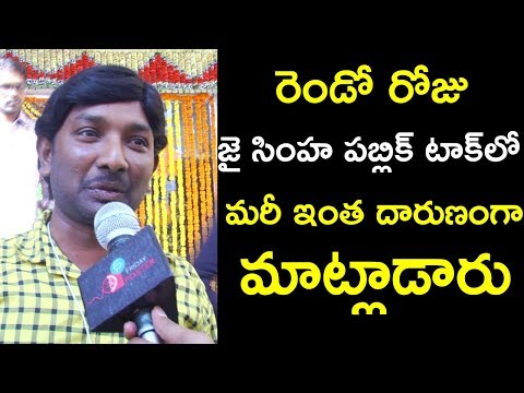 NBK's Jai Simha Movie 2nd Day Public Talk Public REVIEW  Public Reaction   Jai Simha Genuine REVIEW