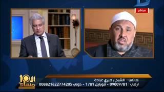 العاشرة مساء| مناظرة بين الشيخ صبرى عبادة  والدكتور عبدالله النجار والشيخ عبد البديع