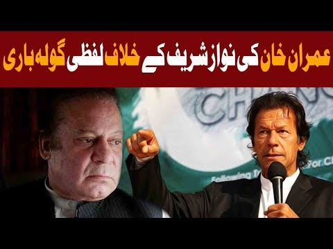 Imran Khan Bashing Nawaz Sharif For Corruption - 20 May 2018 - Express News