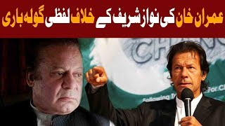 Imran Khan Bashing Nawaz Sharif For Corruption - 20 May 2018 - Express News thumbnail