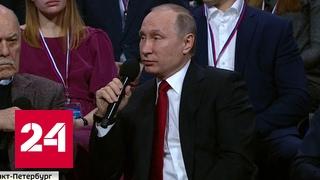 Интернет, медицина и обманутые дольщики: президент ответил на вопросы участников Медиафорума ОНФ