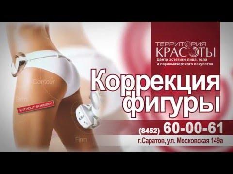 Возможности аппаратной косметологии. Салон Территория Красоты г. Саратов.