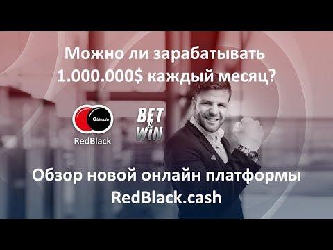 Отзывы о новом казино онлайн RedBlack.cash это реальные деньги если вы любите live casino и slots