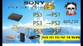 PS3에서 PS1 PS…