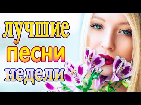 Вот Шансон 2021 Сборник ТОП песни сентябрь 2021💕Новые Хиты Радио Русский Шансон 2021
