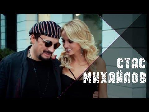 Стас Михайлов - Сон, где мы вдвоем