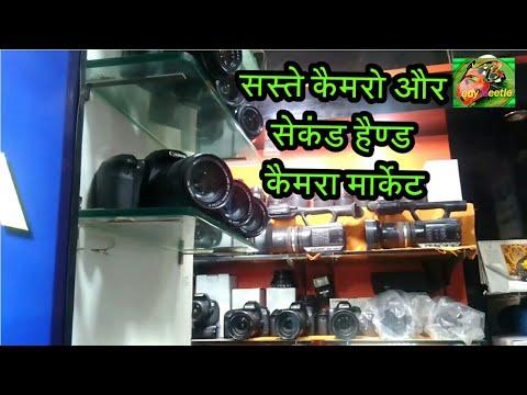 DSLR Camera, market, Delhi chadni chawak, DSLR Market  | best Place to buy DSLR |