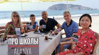 Школа и школьное образование в Турции. Ответы на вопросы из Алании