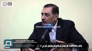 مصر العربية | وكيل جهاز المخابرات: أول تواصل بين الأمريكان والإخوان كان في 93