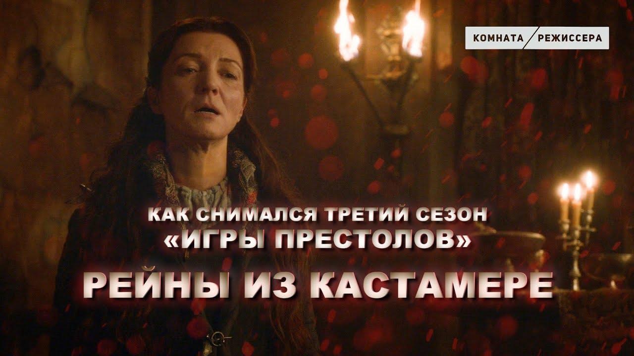 Рейны из Кастамере // как снимался третий сезон «Игры Престолов»