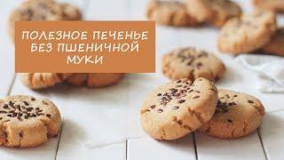 Полезное печенье без пшеничной муки || Без глютена