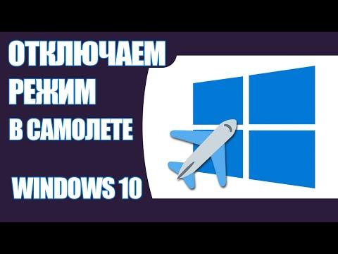 Как отключить режим В САМОЛЕТЕ в  Windows 10. 5 ПРОВЕРЕННЫХ СПОСОБОВ