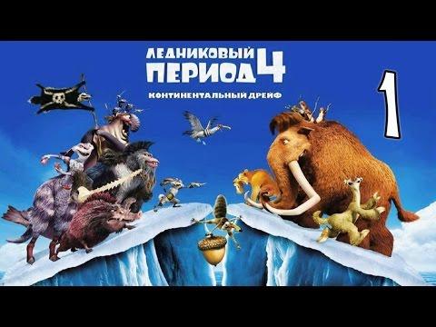 Ледниковый период Гигантское Рождество\Фото эскизы\Ссылка на мультфильм в HD под видео