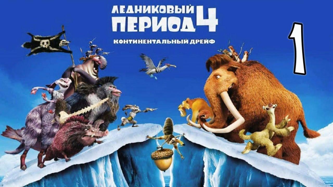 игра ледниковый период 2 племя мини ленивцев: