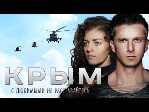 КРЫМ / Драма. Фильм - Видео онлайн