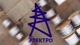 А Электро  Продажа кабеля(, 2016-04-21T05:45:36.000Z)
