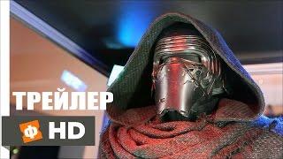 Звёздные войны: Пробуждение силы (2015) | Русский Трейлер 3