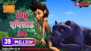 Jungle Book hindi kahaniya for kids cartoon video action mega episode