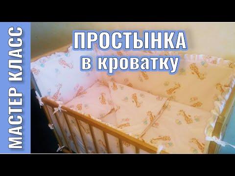 Как сшить детскую простынку на резинке - МК / How to sew a baby sheet with elastic band - DIY