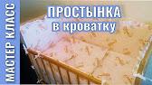 8 дек 2016. Купоны и скидки на мелочевку для шитья и творчества https://clck. Ru/bcmta в этом видео я покажу как сшила бортики в кроватку для.
