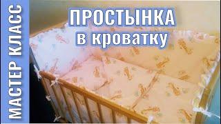 видео Мастер-класс: как сшить детскую простынь на резинке