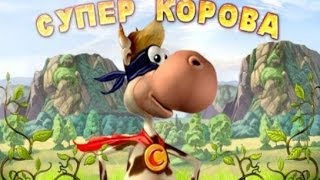 Супер КОРОВА - на Android ( Review)(, 2014-06-18T12:03:30.000Z)