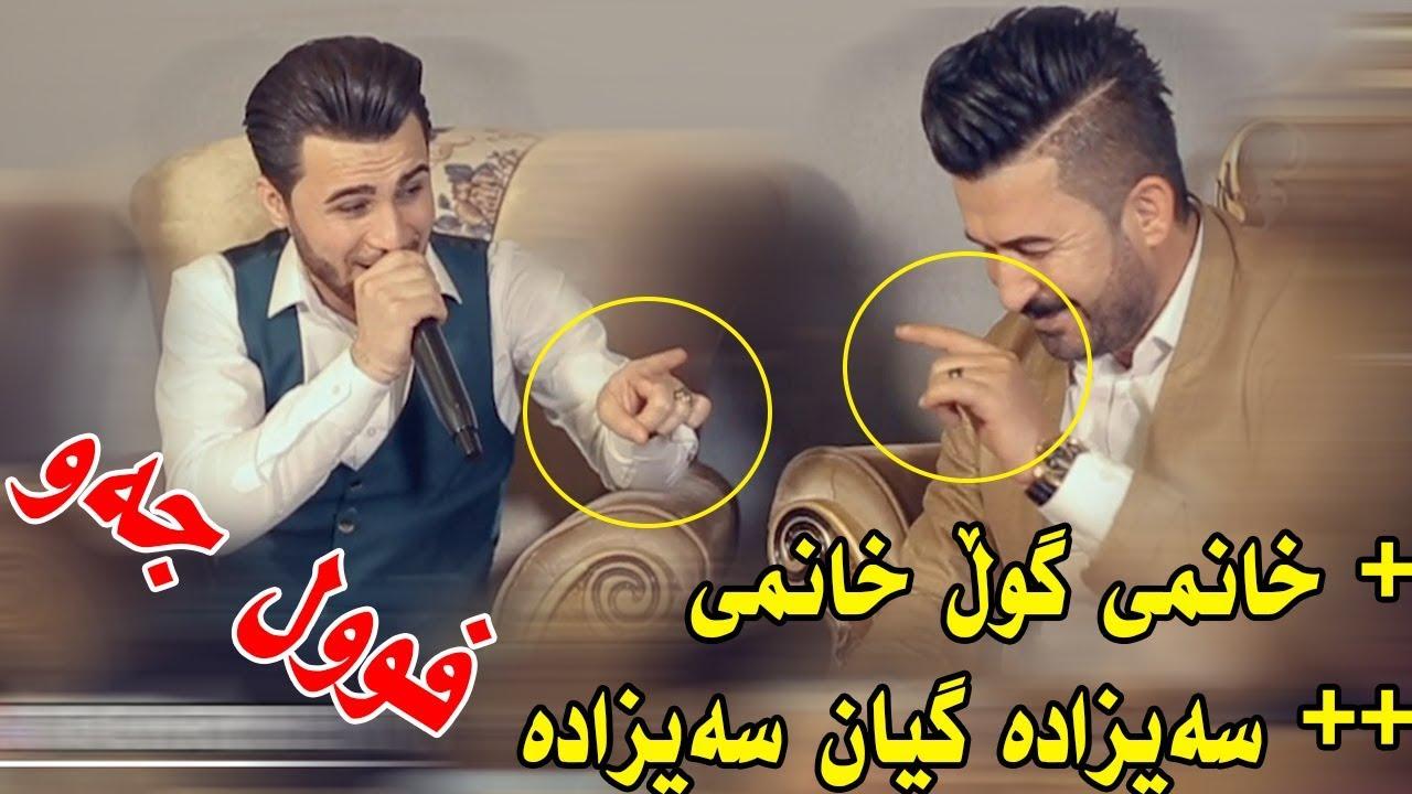 Ozhin Nawzad ( Xanmi Gul Xanmi - Halparke Full Jaw ) Ga3day Ara Darbany - Track3