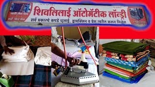 Shivlilai automatic laundry dhule Maharashtra (Hindi)