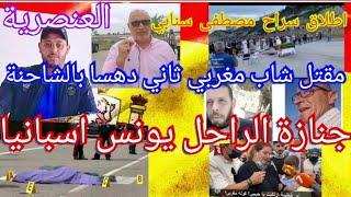 مقتل شاب مغربي في إيطاليا & جنازة الراحل يونس & خروج مصطفى صنابي من السجن