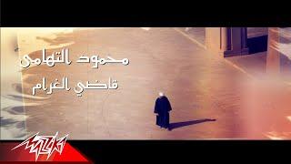 Mahmoud El Tohamy - Qady El Gharam |  محمود التهامى - قاضى الغرام