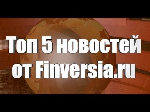 ТОР-5 новостей недели от Finversia.ru