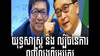 Cambodia Hot News យុទ្ធសាស្រ្ត និង ល្បិចនៃការលាលែងពីមេបក្សសង្គ្រោះជាតិរបស់សម រង្ស៊ី , Neary Khmer