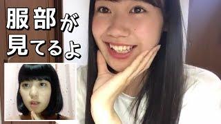 明日よろ!→https://youtu.be/bfWRlipzy5w 服部有菜 (AKB48 チーム8) 寺...