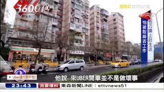 Uber非法不怕罰 前進高雄遭取締【3600秒】