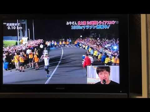 24時間テレビ みやぞんトライアスロン マラソン残り100mからゴールまで