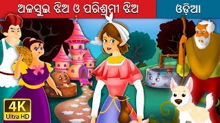 ଅଳସୁଇ ଝିଅ ଓ ପରିଶ୍ରମୀ ଝିଅ | The Lazy Girl and Diligent Girl Story in Odia  | Odia Fairy Tales