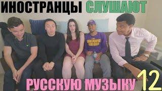 """МЫ В ШОКЕ!"" - Иностранцы Слушают Русскую Музыку #12"